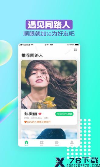 幸运同行app下载_幸运同行app最新版免费下载