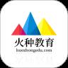 火种教育app下载_火种教育app最新版免费下载