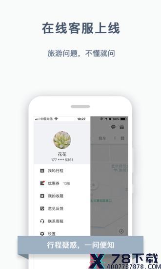 阳光出行app下载_阳光出行app最新版免费下载