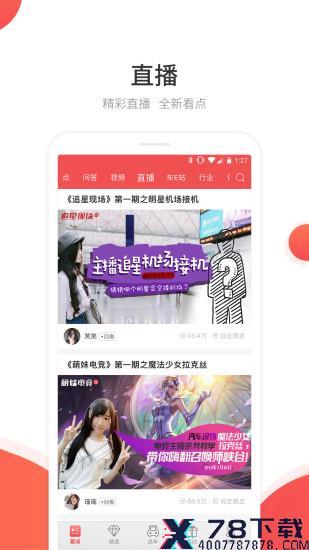 网通社汽车app下载_网通社汽车app最新版免费下载