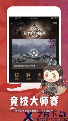 剑网3推栏app下载_剑网3推栏app最新版免费下载