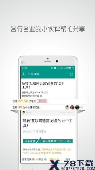 帮推客app下载_帮推客app最新版免费下载