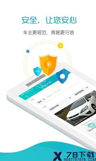 好空顺风车app下载_好空顺风车app最新版免费下载