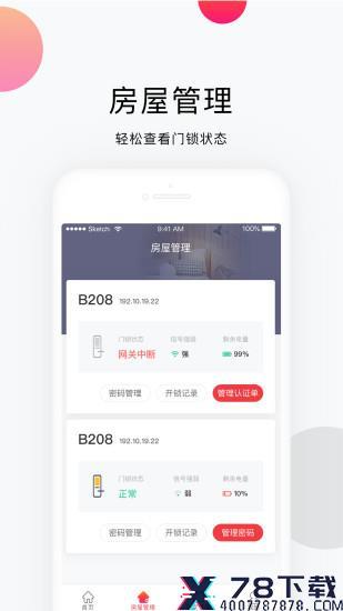 安伴智能app下载_安伴智能app最新版免费下载