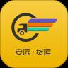 安远货运app下载_安远货运app最新版免费下载