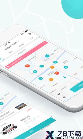 长安出行app下载_长安出行app最新版免费下载