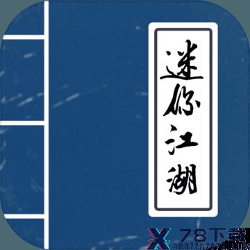 迷你江湖手游下载_迷你江湖手游最新版免费下载