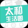 太和生活圈app下载_太和生活圈app最新版免费下载