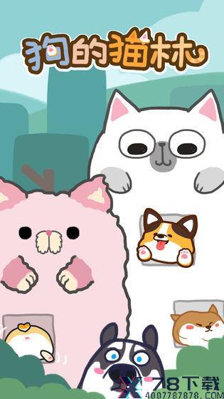 狗的猫林手游下载_狗的猫林手游最新版免费下载