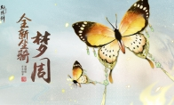 庄生晓梦迷蝴蝶,《轩辕剑龙舞云山》全新蝴蝶坐骑上线怎么玩?