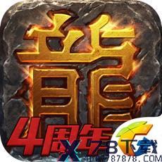 传奇手游app手游下载_传奇手游app手游最新版免费下载