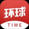 环球时报手机版app下载_环球时报手机版app最新版免费下载