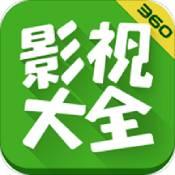 360影视大全手机版app下载_360影视大全手机版app最新版免费下载