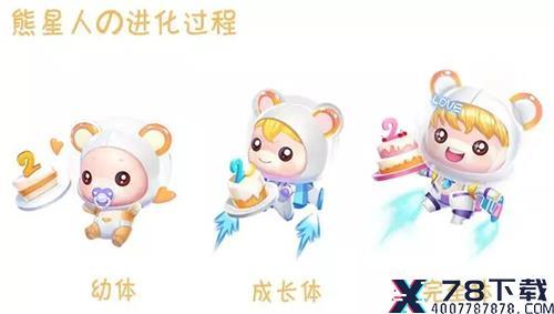 QQ飞车手游熊星人怎么获得