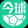 今球app下载_今球app最新版免费下载