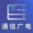 通信与广电工程题库app下载_通信与广电工程题库app最新版免费下载