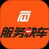 服务快车app下载_服务快车app最新版免费下载