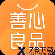 善心良品app下载_善心良品app最新版免费下载