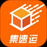 集速运app下载_集速运app最新版免费下载