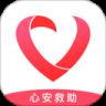 心安救助app下载_心安救助app最新版免费下载