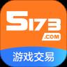 5173游戏交易app下载_5173游戏交易app最新版免费下载