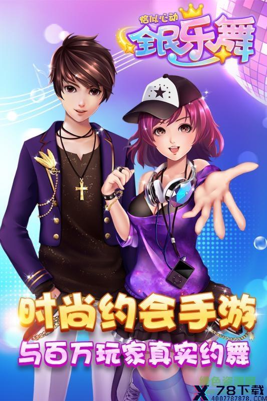 全民乐舞九游版本下载
