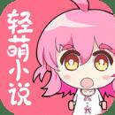 轻萌小说app下载_轻萌小说app最新版免费下载