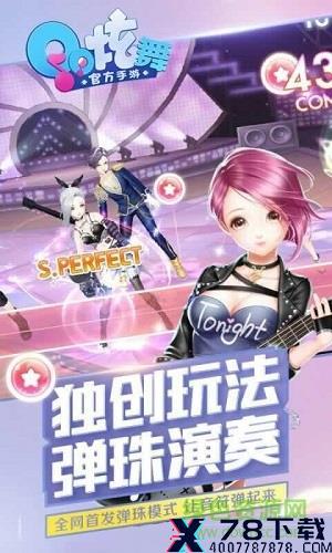 qq炫舞手机版最新版本app下载_qq炫舞手机版最新版本app最新版免费下载