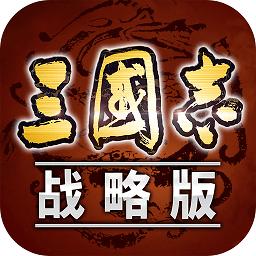 三国志战略版豌豆荚账号版本app下载_三国志战略版豌豆荚账号版本app最新版免费下载