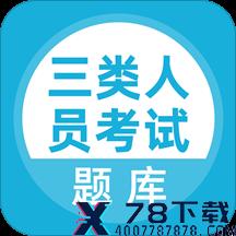 三类人员考试app下载_三类人员考试app最新版免费下载