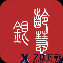 银龄慧app下载_银龄慧app最新版免费下载
