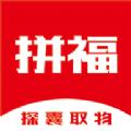 拼福购app下载_拼福购app最新版免费下载