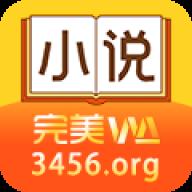 完美小说app下载_完美小说app最新版免费下载
