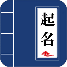 宝宝起名手册app下载_宝宝起名手册app最新版免费下载