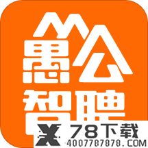 愚公智聘app下载_愚公智聘app最新版免费下载