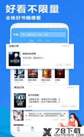 杏书宝典app下载_杏书宝典app最新版免费下载