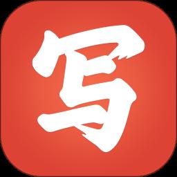 写字先生软件app下载_写字先生软件app最新版免费下载