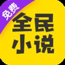 全民小说app下载_全民小说app最新版免费下载