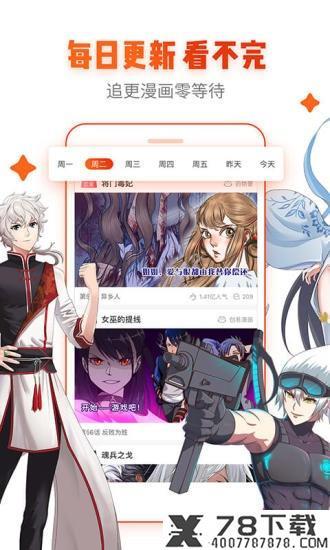 御之萌漫屋app下载_御之萌漫屋app最新版免费下载