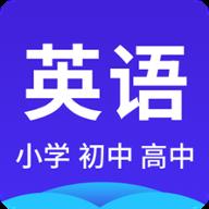 高中英语系统学习app下载_高中英语系统学习app最新版免费下载