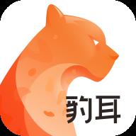豹耳app下载_豹耳app最新版免费下载