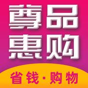 尊品惠购app下载_尊品惠购app最新版免费下载