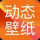 手机壁纸app下载_手机壁纸app最新版免费下载