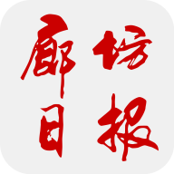 廊坊日报app下载_廊坊日报app最新版免费下载