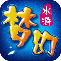 梦幻水浒小7版app下载_梦幻水浒小7版app最新版免费下载