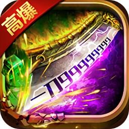 斩杀传奇刀刀福利app下载_斩杀传奇刀刀福利app最新版免费下载