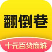 翻倒巷app下载_翻倒巷app最新版免费下载