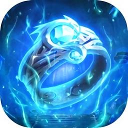 至尊神戒app下载_至尊神戒app最新版免费下载