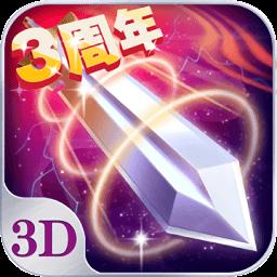 魔域之剑游戏app下载_魔域之剑游戏app最新版免费下载