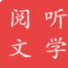 阅听文学app下载_阅听文学app最新版免费下载